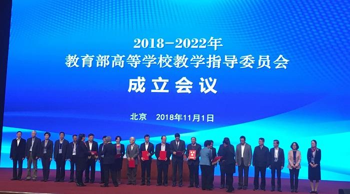 我院院长叶玲教授当选2018-2022年度教育部口腔医学专业教学指导委员会主任委员
