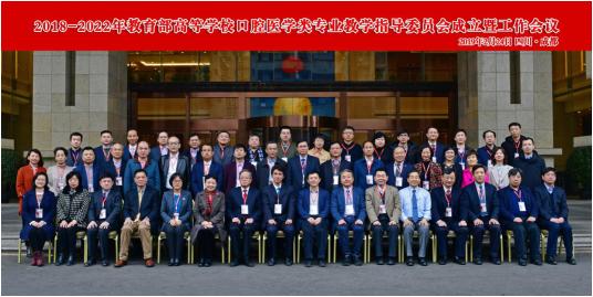 2018—2022年教育部高等学校口腔医学类专业教学指导委员会成立暨工作会议在 我院召开